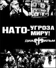 НАТО - угроза миру